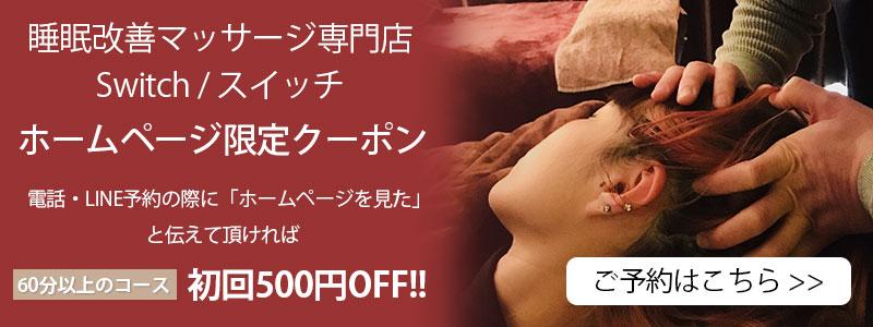 八幡西区の睡眠改善マッサージ専門店 | switch 60分以上のコース初回500円オフクーポンバナー