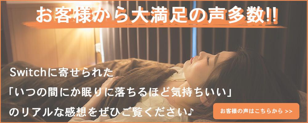 八幡西区の睡眠改善マッサージ専門店 | switch お客様の声誘導バナー